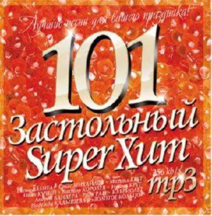 101 Застольный Супер Хит