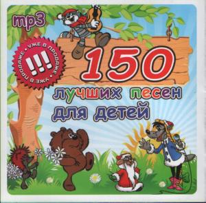 150 Лучших Песен Для Детей Mp3