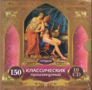 150 лучших классических произведений (10 cd)