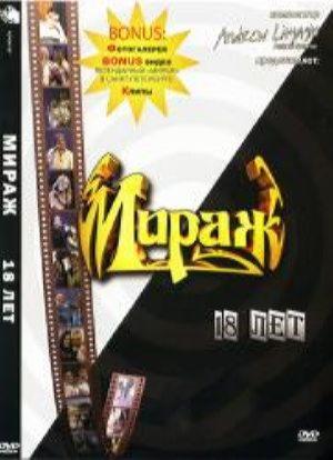 Мираж - 18 Лет DVD