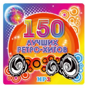 Сборник 150 ЛУЧШИХ РЕТРО-ХИТОВ mp3