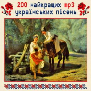 200 Найкращих Українських Пісень mp3