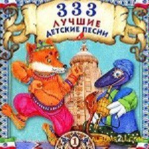 333 лучшие детские песни - Часть 01