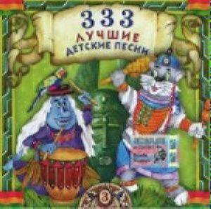 333 лучшие детские песни - Часть 03