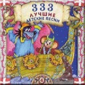 333 лучшие детские песни - Часть 04