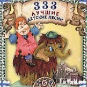 333 лучшие детские песни - Часть 06