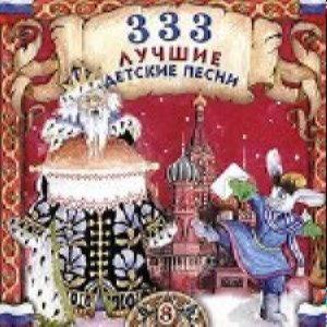333 лучшие детские песни - Часть 08