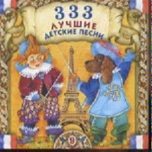 333 лучшие детские песни - Часть 09