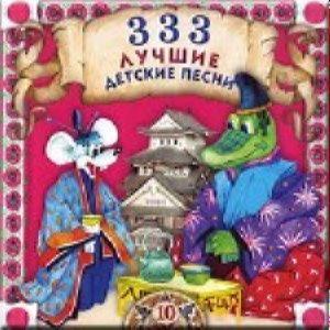 333 лучшие детские песни - Часть 10