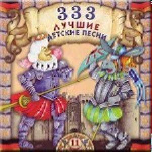 333 лучшие детские песни - Часть 11