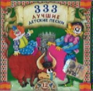 333 лучшие детские песни - Часть 12