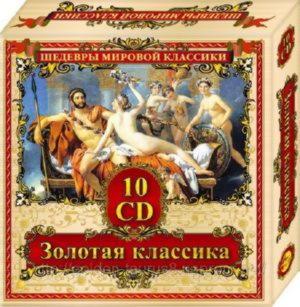 Шедевры мировой классики - Золотая классика (10 cd)