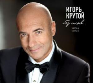 Игорь Крутой - Без слов (часть 4 и 5) (ограниченное издание)