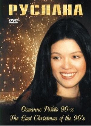 РУСЛАНА - ОСТАННЕ РIЗДВО 90-Х (DVD)