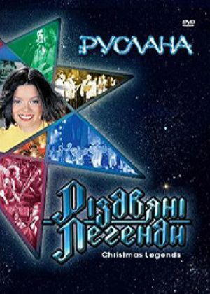 Руслана - Рiздвянi Легенди DVD