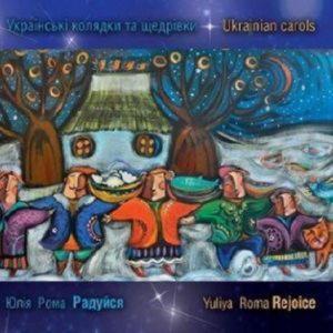 Юлия Рома - Радуйся (Колядки Та Щедривки)