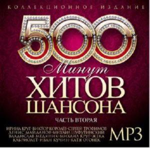 500 Минут Хитов Шансона, Часть 2 Mp3