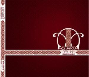 АСТАРТА - Перший Національний
