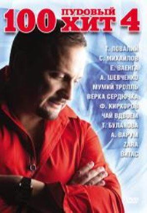 сборник - 100 Пудовый Хит Vol. 4 DVD