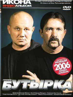 БУТЫРКА - Икона DVD
