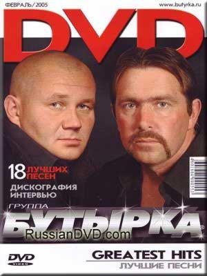 БУТЫРКА - Greatest Hits DVD