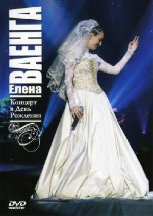 ВАЕНГА ЕЛЕНА - Концерт в День Рождения DVD