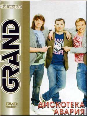 Дискотека Авария - Grand Collection DVD