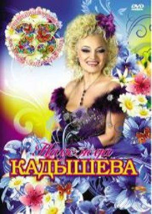 Золотое Кольцо и Н.Кадышева 25 Лет Юбилейный Концерт '2009 DVD