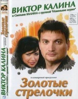 Калина Виктор - Золотые стрелочки DVD