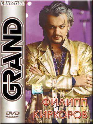 Киркоров Филип - Grand Collection DVD