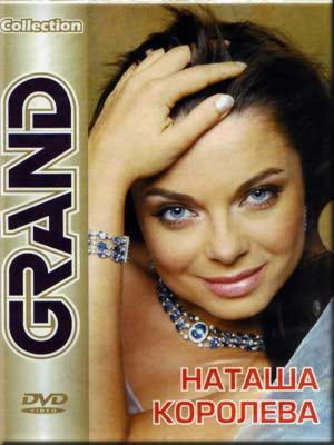 Королёва Наташа - Grand Collection DVD