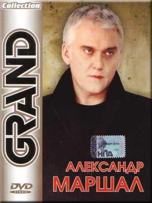 Маршал Александр - Grand Collection DVD