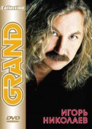 Николаев Игорь - Grand Collection DVD