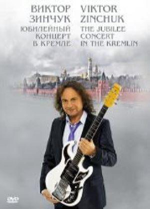 Зинчук Виктор - Юбилейный концерт в Кремле DVD