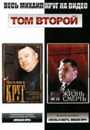 КРУГ МИХАИЛ - ВЕСЬ М. КРУГ НА ВИДЕО - часть 2 DVD