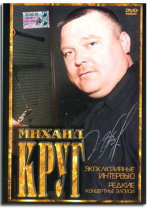 КРУГ МИХАИЛ - Эксклюзивные интервью и редкие записи DVD