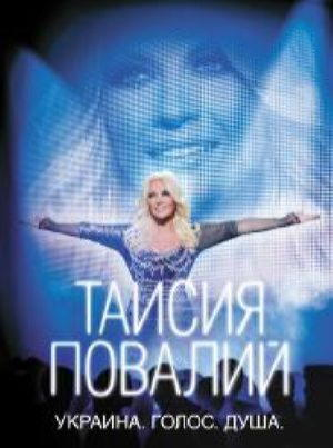 Повалий Таисия - Украина. Голос. Душа. DVD