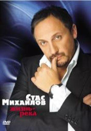 МИХАЙЛОВ СТАС - ЖИЗНЬ - РЕКА DVD