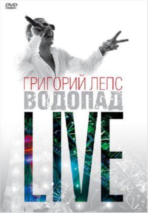 Григорий Лепс. Водопад Live (DVD)