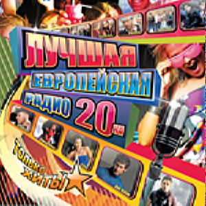 Лучшая Европейская Радио 20-Ка