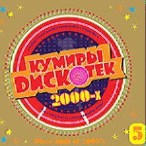 КУМИРЫ ДИСКОТЕК 2000-х ЧАСТЬ 5 - (digi-pack)