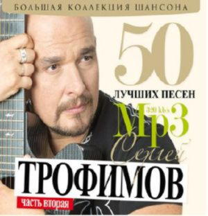 """Большая Коллекция Шансона """"СЕРГЕЙ ТРОФИМОВ"""" часть 2, mp3"""