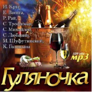 Гуляночка (Сборник)
