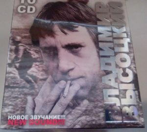 Владимир Высоцкий - Коллекционное издание. New Sound (10 cd)