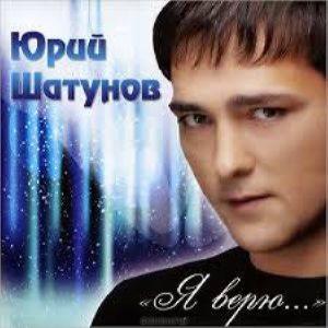 Шатунов Юрий - Я верю… (новый альбом 2012)