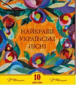 Найкращі Українські Пісні - Колекційне Видання На 10-Ти Дисках