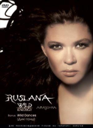 Руслана - Wild Energy/Амазонка DVD