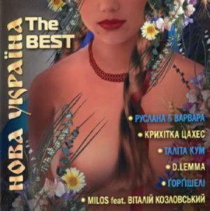 Нова Украiна - The Best