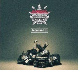 Бумбокс - Термінал Б (Vinyl)