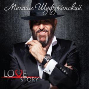 Михаил Шуфутинский - Love story